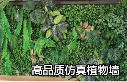 高品质仿真植物墙.jpg