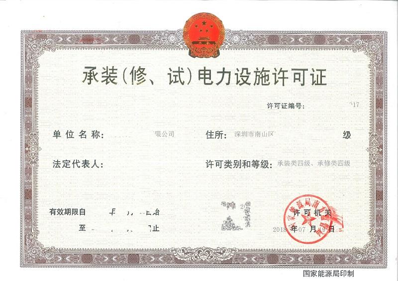 承装(修、试)电力设施许可证样版.jpg