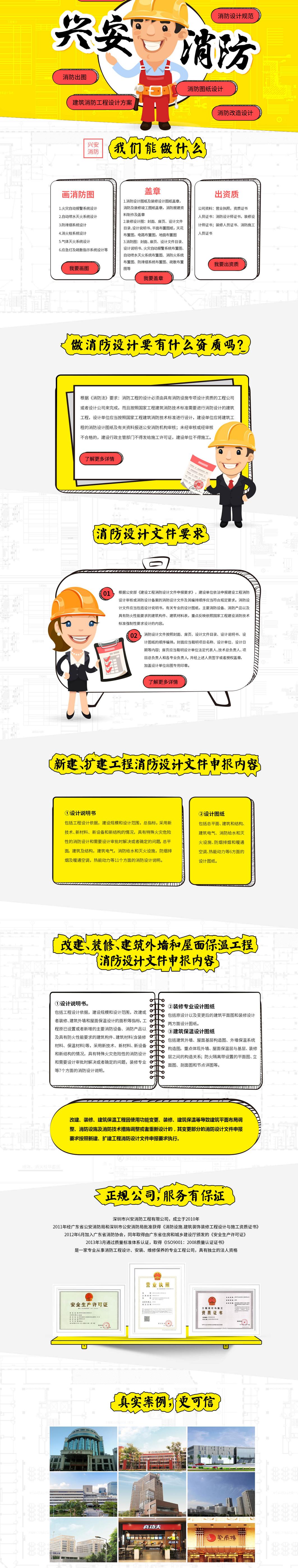深圳消防图纸设计,消防工程设计图,消防设计审核备案,消防设计收费标准-深圳兴安消防工程公司.png