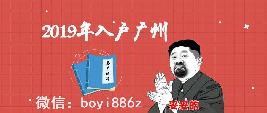 2019年入户广州妥妥的.jpg