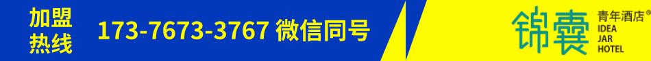 锦囊青年酒店加盟.png