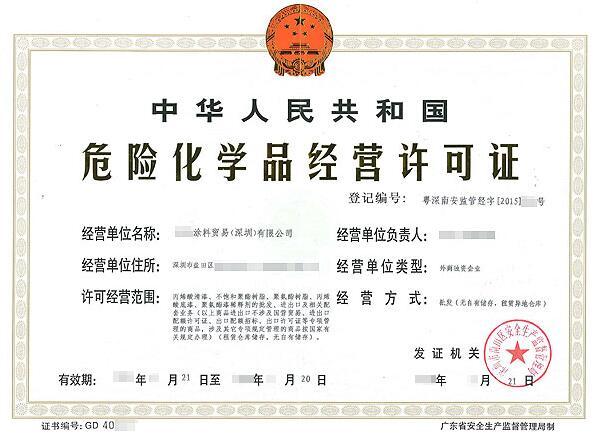 深圳危险化学品经营许可证代办.jpg