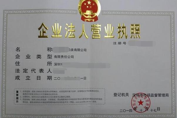 深圳拍卖公司转让,深圳拍卖行转让.jpg
