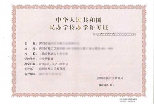 代办深圳培训机构办学许可证.jpg