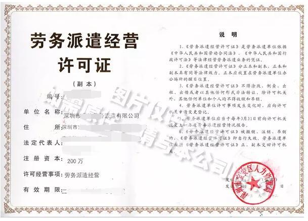 深圳劳务派遣许可证代办.jpg