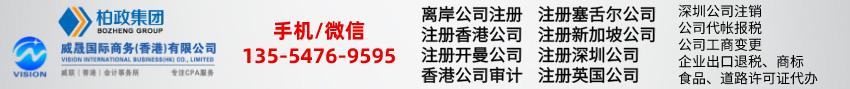 香港公司注册.jpeg